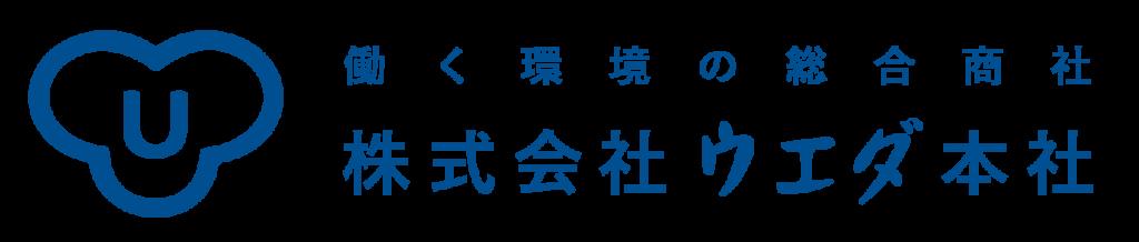 株式会社ウエダ本社