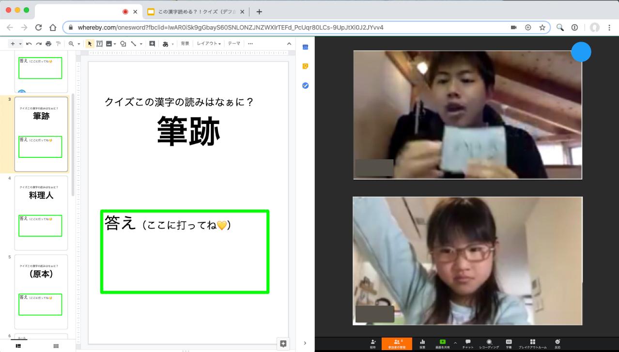 茨木 市 オンライン 授業